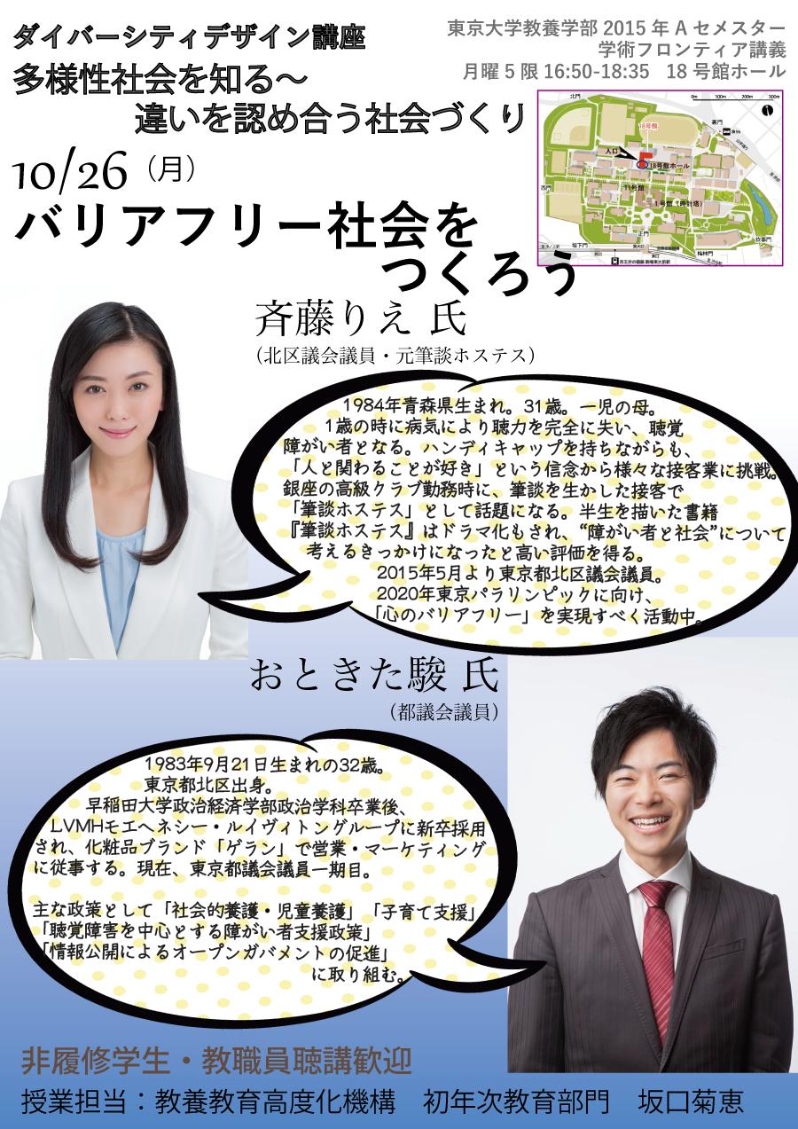 6_Saitou_Otokita