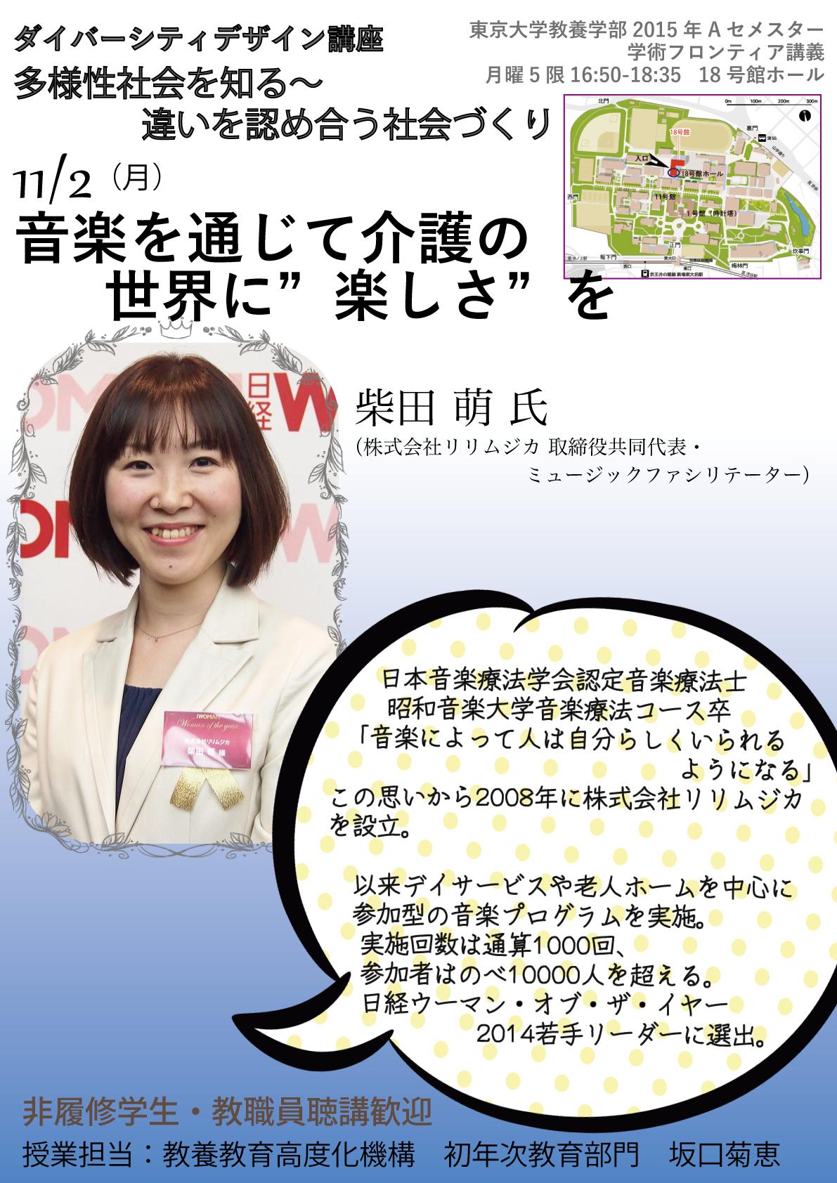 7_MoeShibata