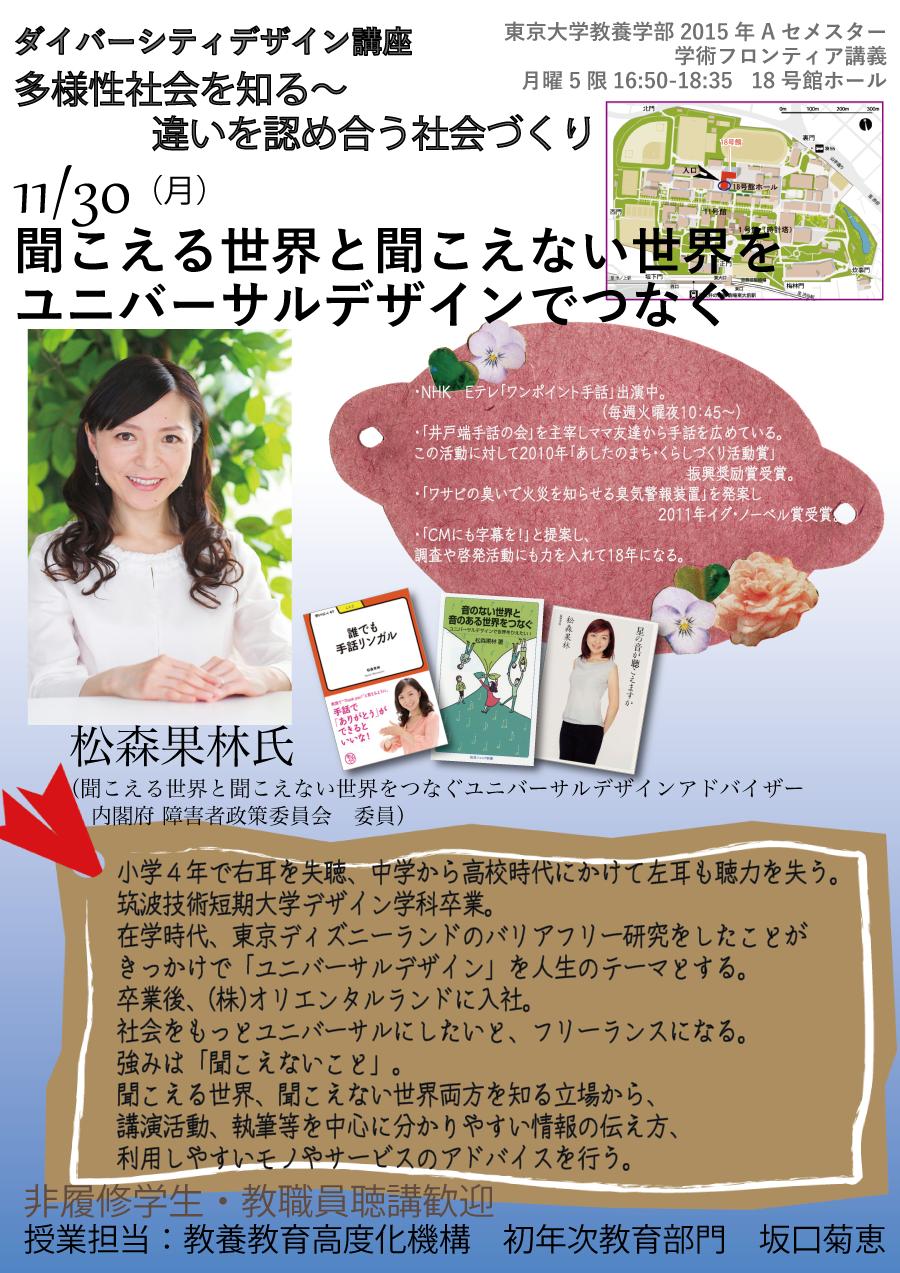 9_Matsumori