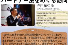 10_Terada