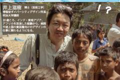 11_ShigekiInoue
