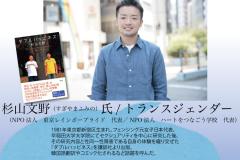 2_FuminoSugiyama