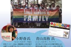 3_Nijiirokazoku