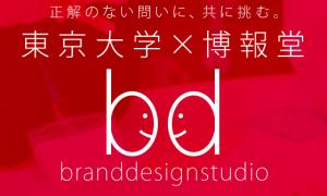 東京大学×博報堂ブランドデザインスタジオ