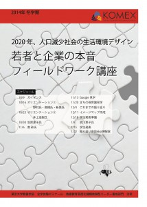 diversityfor2020