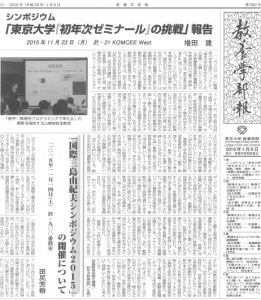 20160106gakubuhou
