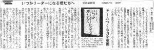 20160131mainichi