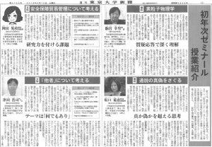 20161101toudaishinbun_pdf